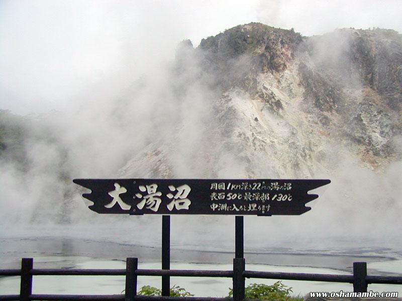 北海道旅行写真:北海道 登別 ... : 日本 山地 : 日本